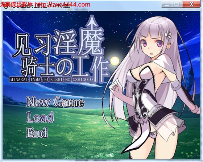 见习银魔与骑士的工作 DL官方中文版【240M】
