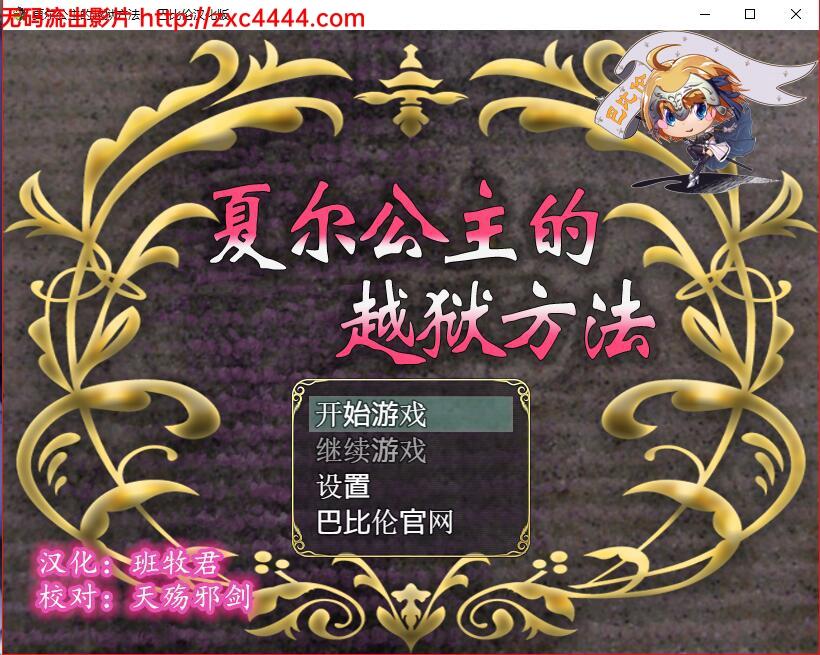 [日式RPG] 夏尔公主的越狱方法 PC+安卓汉化版+全CG [3.4G]