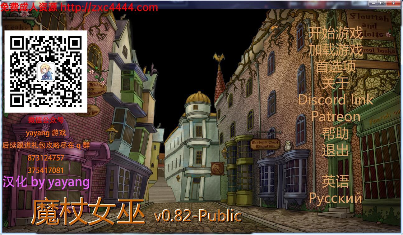 【模拟养成/汉化/动态】[哈利波特同人] 魔杖女巫 V0.82 PC+安卓汉化版【2G】 1